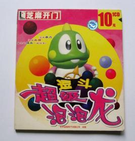 【游戏】逗斗 超级泡泡龙(芝麻开门 1CD)