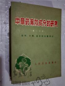 中草药有效成分的研究(第一分册).提取、分离、鉴定和含量测定  中国医学科药物研究所 人民卫生出版社 1972年一版一印 有毛主席语录 32开平装