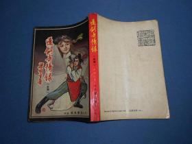 还剑奇情录---繁体武侠小说