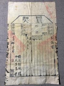 民国契约 买契 民国十三年五月(1924年) 保老保真 买家 王昌宣 卖家 赵国栋 中人 王昌世