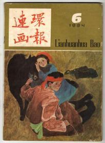 连环画报1984/6