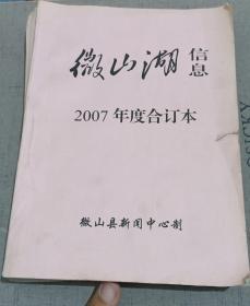 """极其罕见本 微山湖信息 2007年度合订本 盖有""""微山县新闻中心赠阅"""" 内部交流 非常厚3cm"""