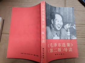 《 毛泽东选集》(第二版)导读