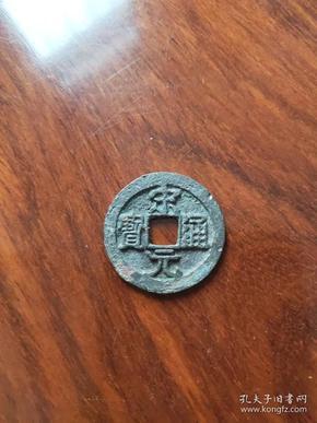 宋代宋元通宝,背左巨星,样钱,尺寸2.4-0.17公分