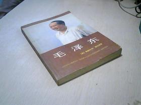毛泽东 (红旗版)