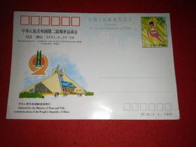 中华人民共和国第二届城市运动会)15分邮资明信片(河北唐山1991.9.20---28)