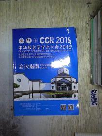 中华放射学学术大会 2016 会议指南