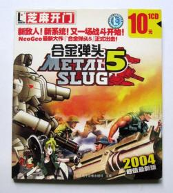 【游戏】芝麻开门 合金弹头5(1CD)
