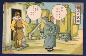 """民国明信片 二战日本侵华罪证 日军美化侵略,用漫画表达""""良民"""" 步哨之询问 孤品"""