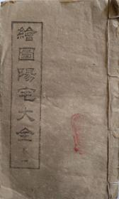 绘图阳宅大全(全十册)民国三年仲秋月 上海会文堂书局印行