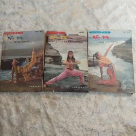 电视节目丛书.瑜伽—第一部.第二部.第三部全三册(自我身心锻炼方法)