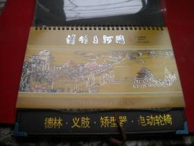 《清明上河图台历2005年》,2005出版,N441号,台历