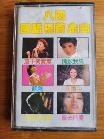 磁带 八四国语榜首金曲
