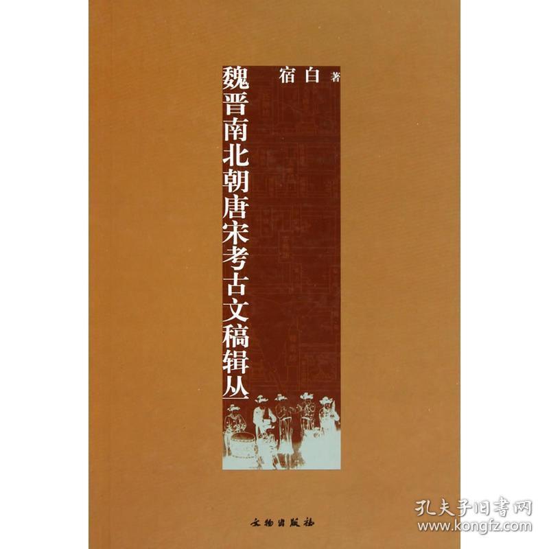 魏晋南北朝唐宋考古文稿辑丛