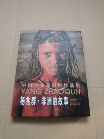 中国企业家摄影作品集:杨兆群非洲的故事