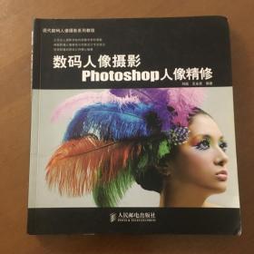 数码人像摄影Photoshop人像精修(无光盘)现代数码人像摄影系列教程