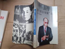"""1991:张学良从""""西安事变""""走来"""