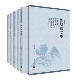 陈旭麓文集(精装 全五册)
