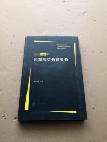 民商法实务精要2(作者高杉峻签章本)