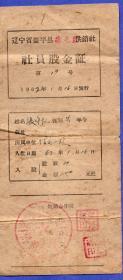 股票债卷专题----1962年辽宁省盖平县徐屯供销合作社