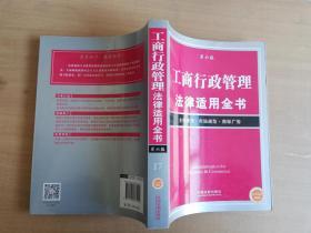 工商行政管理法律适用全书(第六版)【实物拍图 品相自鉴】