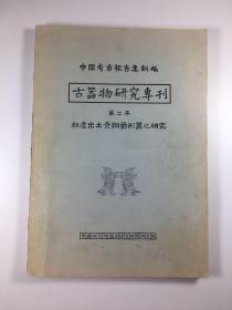 L 中央研究院历史语言研究所 1966年12月出版  中国考古报告集新编 古物研究专刊第二本《殷墟出土青铜爵形器之研究》 8开平装本