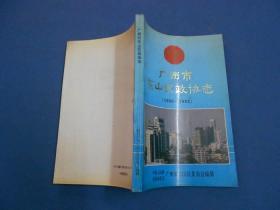 《广州市东山区政协志》(1950—1992)