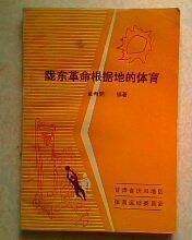 陇东革命根据地的体育  32开220页
