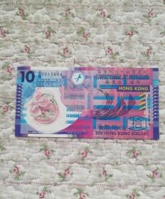 港币十元-塑料材质