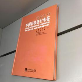 2010中国科技统计年鉴(附光盘)【一版一印 库存新书 内页干净 正版现货 实图拍摄 看图下单】