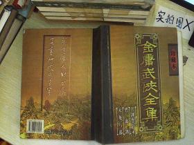 金庸武俠全集  珍藏本 第1卷