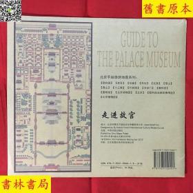 《走进故宫》(典藏本),北京手绘旅游地图系列之一,正版好品相!