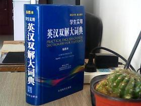 学生实用英汉双解大词典(插图本)