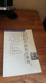 21世纪中国社区体育(馆藏书)