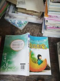 中国经典长篇儿童文学导读-快乐想象