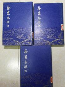 徐霞客游记 三册合售[明]徐弘祖 上海古籍出版社