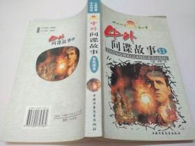 中外间谍故事  灰色读本