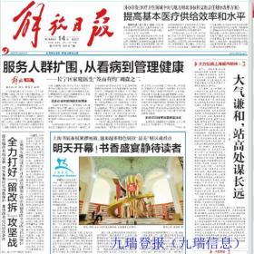 上海报纸出售解放日报、收藏日期报纸出售供应