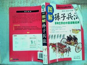 图解孙子兵法:影响世界的中国谋略经典  有折角