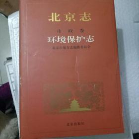 北京志•市政卷•环境保护志