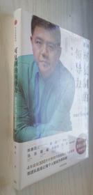 可复制的领导力【精】樊登  正版新书 未开封膜