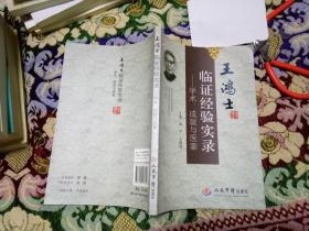王鸿士临证经验实录 : 学术、成就与医案