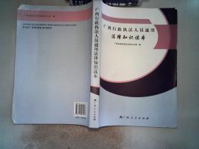 广西行政执法人员通用法律知识读本.,。