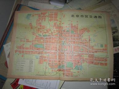 北京市区交通图1975