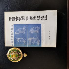 中国古代军事家传记选注岳麓书社一版一印