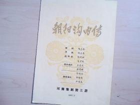豫剧节目单  朝阳沟内传