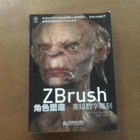 Zbrush角色塑造:高级数字雕刻(正版无盘)