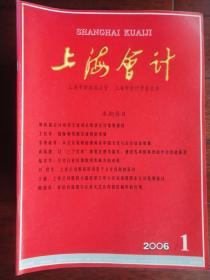 上海会计杂志2006-1 上海会计编辑部 S-297