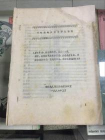 邛崃县地名词条释文初稿(油印本)