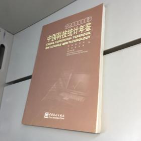 2010中国科技统计年鉴(附光盘)【一版一印 9品-95品+++ 正版现货 自然旧 实图拍摄 看图下单】
